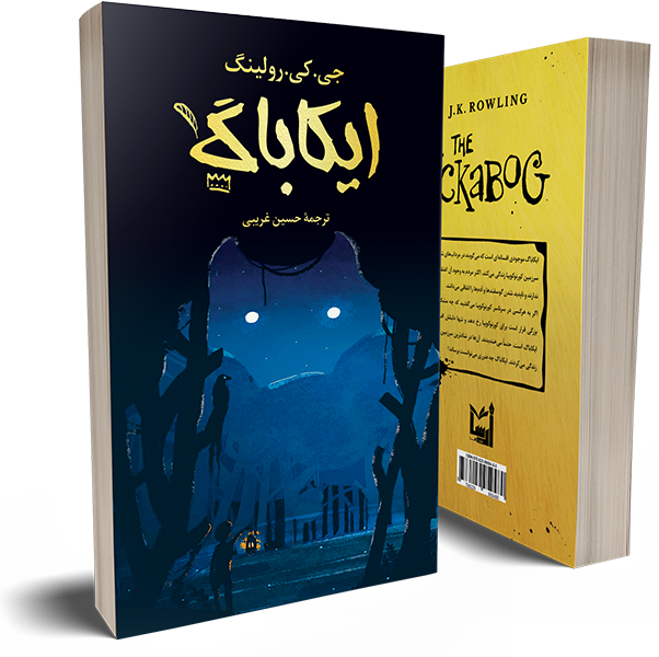 کتاب فارسی ایکاباگ