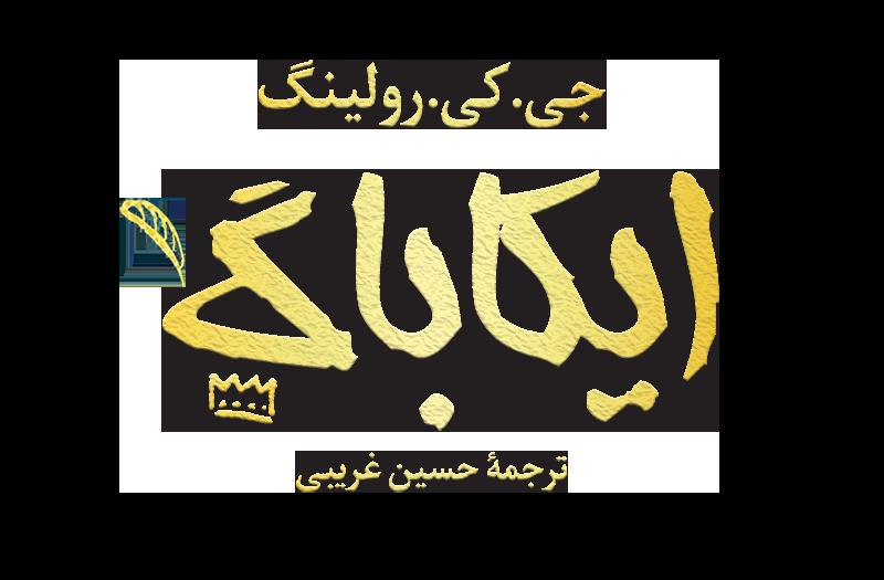 فروش اینترنتی کتاب فارسی ایکاباگ