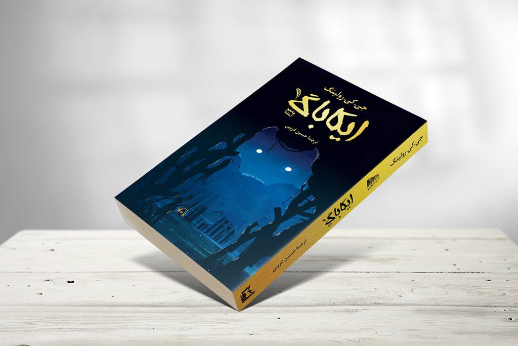 فروش اینترنتی کتاب رمان ایکاباگ، اثر جی.کی.رولینگ با ترجمه فارسی حسین غریبی